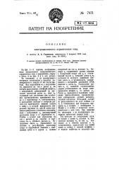 Электромагнитный ограничитель тока (патент 7471)