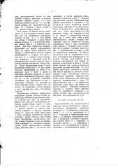 Приспособление для автоматического перевода стрелок машинистом (патент 463)