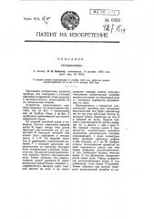 Интерваломер (патент 6955)