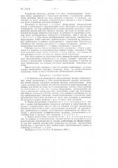 Устройство для обнаружения металлических частиц в перемещаемой ткани (патент 122472)