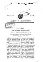 Топка для сжигания пылевидного топлива (патент 6498)
