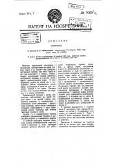 Тепловоз (патент 7069)