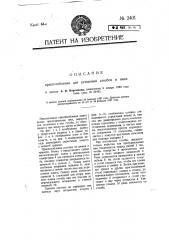 Приспособление для установки столбов в ямах (патент 2401)