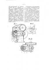 Ножницы с двумя подвижными ножами (патент 7275)