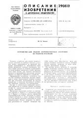 Устройство для подачи ферромагнитных (патент 290810)