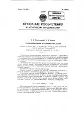 Уравновешенный перепускной клапан (патент 119045)
