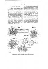 Прибор для стрижки овец (патент 6387)