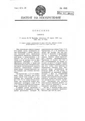 Самолет (патент 4911)