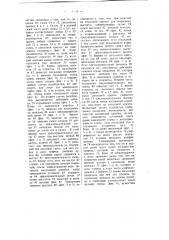Автоматический самовзводный пистолет (патент 3801)