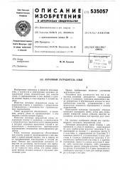 Летковый заградитель улья (патент 535057)
