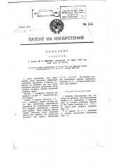Скрипка (патент 556)
