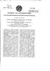 Способ переработки латунного лома на красную медь и окись цинка (патент 1936)