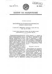 Приспособление для автоматического изменения угла поворота лопастей винта (патент 8083)