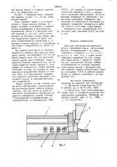 Печь для производства каменного литья (патент 898236)