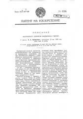 Двухтактный двигатель внутреннего горения (патент 5556)
