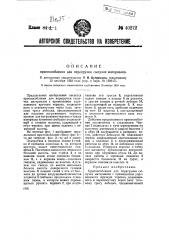 Приспособление для перегрузки сыпучих материалов (патент 40272)