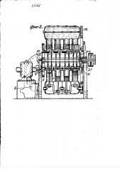 Двигатель внутреннего горения (патент 1326)