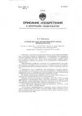 Устройство для автоматического пуска дизельагрегата (патент 121834)