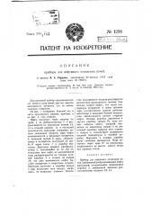 Прибор для нефтяного отопления печей (патент 1298)