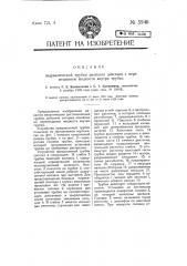 Гидравлическая трубка двойного действия с перемещением жидкости внутри трубки (патент 5946)