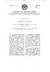 Автоматический огнетушитель (патент 3145)
