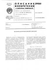 Механизм для преобразования движения (патент 291061)