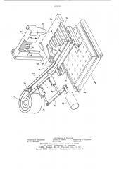 Устройство для укладки в тару предметов (патент 899390)