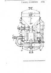 Котел для получения парогазовой смеси (патент 1736)