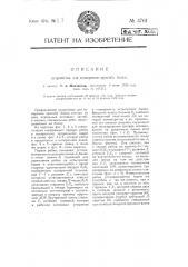 Устройство для измерения прогиба балки (патент 4761)