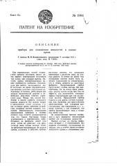 Прибор для охлаждения жидкостей в зимнее время (патент 1994)