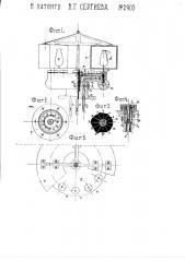 Станок для откачивания воздуха и иных газов из электрических ламп накаливания (патент 2905)