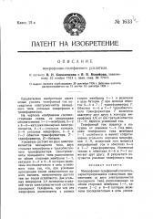 Микрофонно-телефонный усилитель (патент 1633)