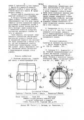 Алмазный расширитель (патент 901457)