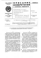 Устройство для программного автоматического управления заряжанием взрывных скважин (патент 899935)