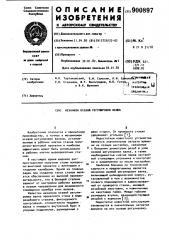 Механизм осевой регулировки валка (патент 900897)