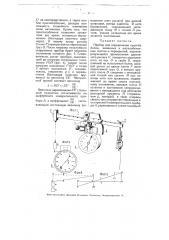Прибор для определения прогиба балок (патент 4439)