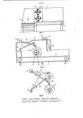 Устройство для дозированной подачи волокнистых кормов (патент 899026)