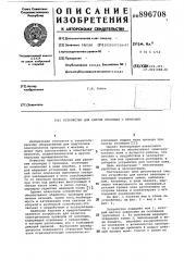 Устройство для снятия изоляции с проводов (патент 896708)