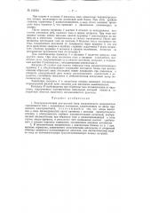 Электромагнитный контактный блок механического выпрямителя переменного тока (патент 122554)