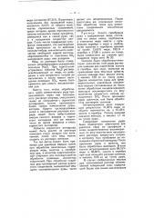 Способ извлечения меди из ее руд или концентратов, с целью извлечения из них меди и других ценных металлов (патент 4567)