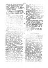 Устройство для сопряжения процессора с устройством отображения информации (патент 900277)