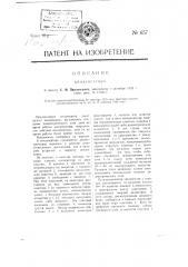 Конденсатор (патент 657)