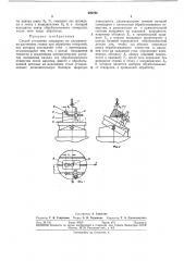 Способ установки координат на координатно- расточном станке при обработке наклонных отверстий (патент 290796)