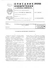 Устройство переменного приоритета (патент 292155)