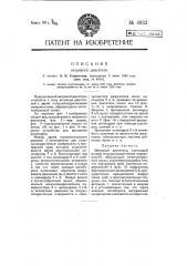 Ветряный двигатель (патент 4932)