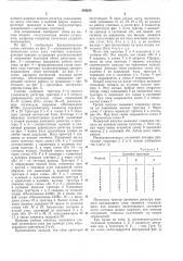 Счетчик импульсов (патент 293256)
