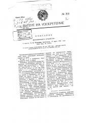 Дровопильное устройство (патент 302)