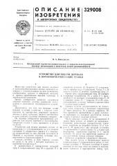 Устройство для подачи деревьев в деревообрабатывающие станки (патент 329008)