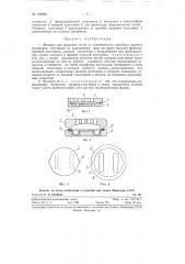 Фильера для прядения нитей из синтетических линейных высоких полимеров (патент 120285)