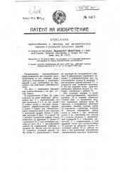 Приспособление к трактору для автоматического подъема и опускания прицепных орудий (патент 8417)